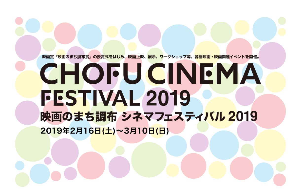 CHOFU CINEMA